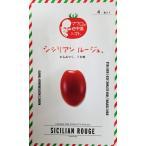 【種子】 マウロの地中海トマト クッキングコレクション シシリアンルージュ パイオニアエコサイエンスのタネ