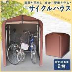 自転車置き場 自転車カバー サイクルハウス 物置 サイクルポート 台風対策 2台 屋根 おしゃれ 家庭用 物置 アルミフレーム 丈夫 ガレージ ACI-2.5SBR