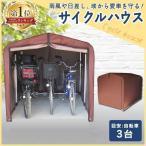 サイクルポート、自転車置き場