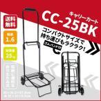 キャリーカート CC-25BK 57274