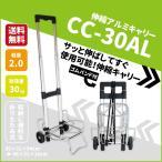 伸縮アルミキャリー CC-30AL 57275
