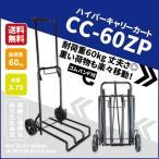 ハイパーキャリーカート CC-60ZP 57276