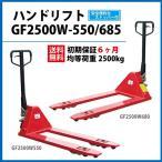 ハンドリフト (ハンドパレットトラック) GF2500W 550 685 ブレーキ付 55676 / 運搬 リフト
