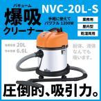 バキュームクリーナー NVC-20L-S 業務用掃除機 日動工業 57283