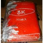 3kg用ネット赤 23x40cm 56711