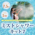 電気代0円で涼しい夏!猛暑を乗り切る・爽快!ひんやりミストシャワー・キット 7 (7.5m・ノズル5個) (CMS-MK007)