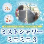 家庭用ドライミスト!ひんやりミストシャワー・キット ミニミニ 3 (合計3m・ノズル2個) (CMS-MM30)