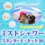 (熱中症予防・暑さ対策に)チューブの色が選べる! 爽快!屋外用ひんやりミストシャワー・キット (10m・ノズル7個) (COOL-MIST01-2)