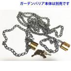 ガーデンバリア盗難防止用チェーン・セット (2m) (GDX型・GDX-2型)