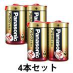 パナソニック・アルカリ乾電池 単2形 (4本セット)
