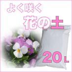 よく咲く 花壇苗用培養土 20L
