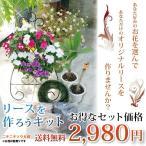 リースを作ろうキット:水苔&専用培土:【送料無料】フルセットでお得!リースを作ろうキット