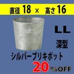 20%OFF   シルバーブリキポット LL (深)  ブリキの鉢