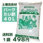 土壌改良剤 バークたい肥 40L