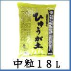 ひゅうが土 (中粒) 18L  基本用土 園芸用軽石