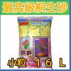最高級桐生砂 ふるいわけ (小粒) 16L  基本用土