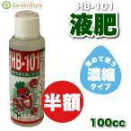 HB-101  100cc  液肥