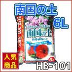 HB-101 専門用土 南国の土 6L