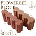 花壇ブロック ストレート W30cm 3個セット 土止め 花壇 柵 花壇ブロック