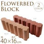 花壇ブロック ストレート W40cm 2個セット 土止め 花壇 柵 花壇ブロック