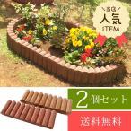 花壇ブロック ストレート W48cm 2個セット 花壇 レンガ 仕切り コンクリート 土留め ガーデニング かわいい