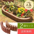花壇ブロック カーブ 2個セット 円形花壇レンガ  仕切り コンクリート 土留め ガーデニング かわいい 置くだけ