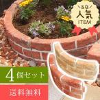 花壇ブロック ブリック調 カーブ 4個セット 土止め 花壇 柵 花壇ブロック