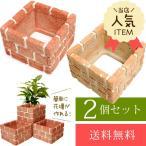 花壇ブロック ブリック調 正方形 2個セット/土止め/花壇/柵/花壇ブロック