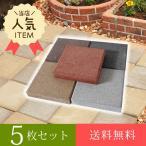 レンガ/敷石/ガーデニング/コンクリート平板 20×20cm 同色5枚セット