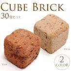 レンガブロック キューブ 30個セット 敷石 レンガ タイル 花壇 レンガブロック