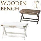 フラワースタンド / 天然木 / プランター置き / カントリー /  木製ベンチ型花台 折りたたみ式 Lサイズ