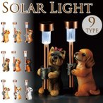 ガーデンライト 置物 犬 イヌ 玄関 エントランス アプローチ ソーラーライト ドッグオーナメント付き