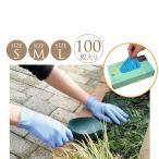 ニトリル手袋 ゴム手袋 ガーデングローブ 作業用手袋