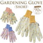 Yahoo!ガーデン用品屋さん可愛い かわいい レディース 日よけ 日除け 花柄 ガーデニング手袋 UVカットタイプ