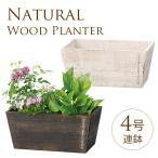 プランター 長方形 寄せ植え 鉢 植木鉢 フレンチウッドコンテナ 4号連鉢