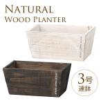 プランター 長方形 寄せ植え 鉢 植木鉢 フレンチウッドコンテナ 3号連鉢