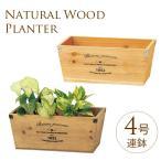 プランター 長方形 寄せ植え 鉢 植木鉢 フレンチ木製コンテナ 4号連鉢