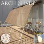 サンシェード 立てかけアーチ 幅300cm / ベランダ 日よけ 庭 立てかけ 洋風たてず おしゃれ バルコニー