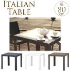 イタリア製 ガーデンテーブル ラタン調 80×80cm  屋外 業務用 ガーデン テーブル 庭 おしゃれ