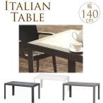 イタリア製 ガーデンテーブル ラタン調 140×80cm  屋外 業務用 ガーデン テーブル 庭 おしゃれ