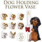花瓶 フラワーグラス ガラス花瓶 動物 置物 犬 いぬ ワンちゃん 一輪挿し持ちドッグオーナメント