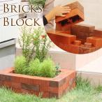 DIY 花壇 子供 キッズ おもちゃ 遊べるブロック 自分で作る花壇 プラスチックレンガブロック 30パーツ入り