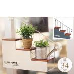 木製 フラワースタンド 室内 飾り ぷちガーデン 花台階段3段