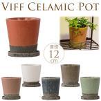 植木鉢 おしゃれ 陶器鉢 アンティーク プランター 花瓶 自然な仕上がり ナチュラルポット 12cm