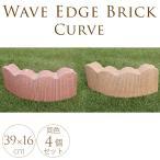 花壇ブロック 仕切り 土留め フラワーフェンス ガーデン ブロック ウェーブエッジブロック アール 4個セット