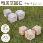 ガーデン ブロック レンガ 花壇 仕切り 和風庭園石 み