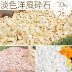 庭 砂利 坪庭 化粧砂利 花壇 【ポイント5倍a】 綺麗な淡色洋風砕石 10kg 2袋セット