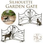 ガーデン ゲート 小鳥と遊ぶ可愛い猫・犬のアイアンフェンス / 花壇フェンス ガーデニング 折りたたみ 柵