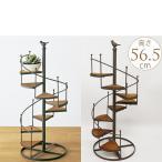 ぐるりと1周らせん階段のかわいいアイアン花台 木製ラック