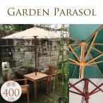ガーデンパラソル 大型 木製 屋外 Woodガーデンパラソル 直径400cm
